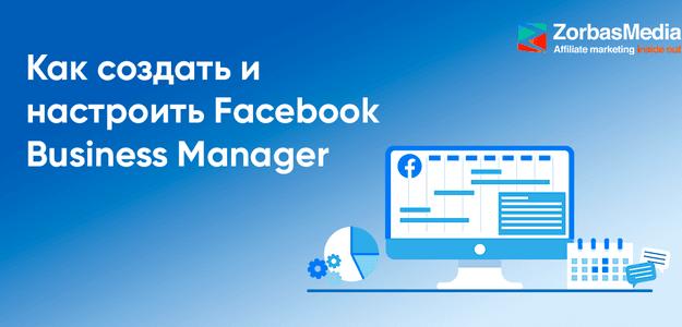Facebook Business Manager, гайд по созданию и настройке