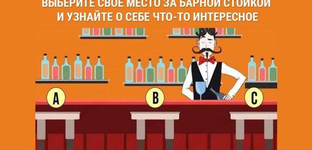 Выберите своё место за барной стойкой и узнайте о себе что-то интересное!