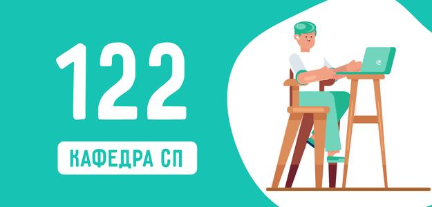 122 Комп'ютерні науки СП