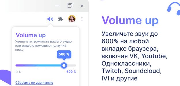 Volume up — расширение для увеличения громкости звука на любой вкладке браузера