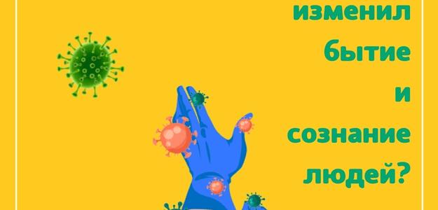 Как коронавирус изменил бытие и сознание людей?