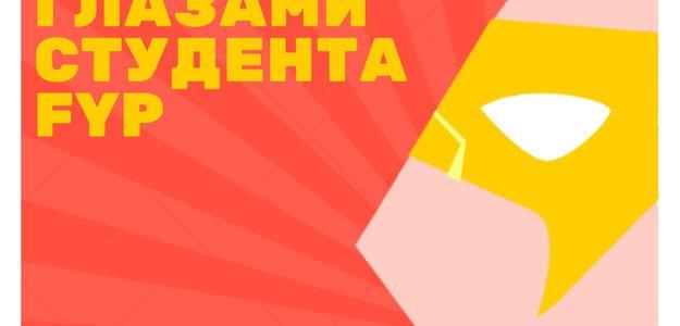 Назарбаев Университет глазами студента FYP или обзор университета