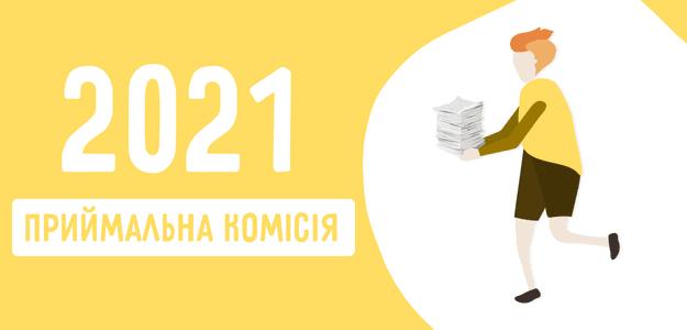 Приймальна комісія 2021