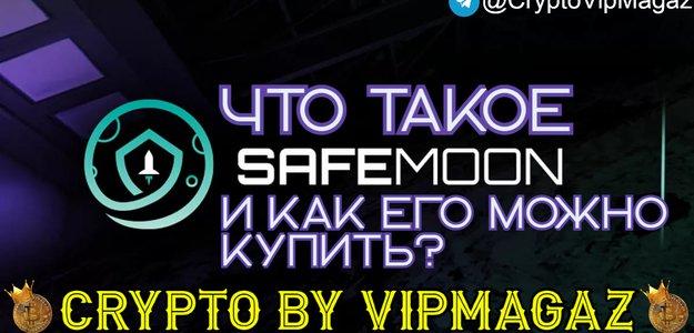 Что такое SafeMoon и как его можно купить?