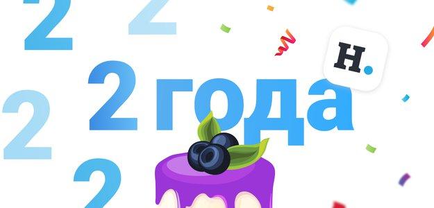 2 года. День рождения Hashtap. Статистика и планы. Конкурс!