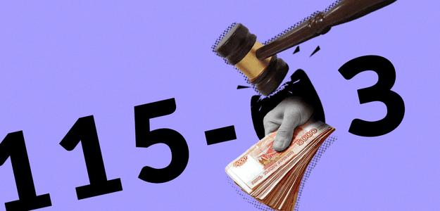 Должны ли риелторы соблюдать 115-ФЗ
