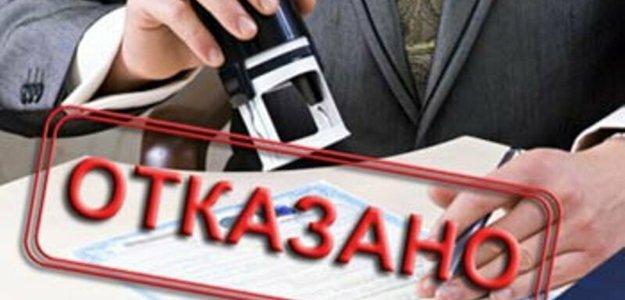Что означает код ошибки 0000000002 при отказе в приеме налоговой декларации (расчета)?