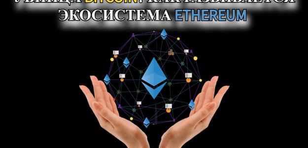 Убийца Bitcoin? Как развивается экосистема Ethereum