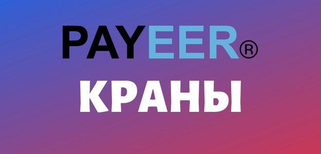 Лучшие Payeer краны – бонусы на Пайер кошелек