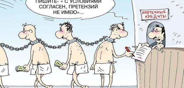 Банки. Кредитное рабство.