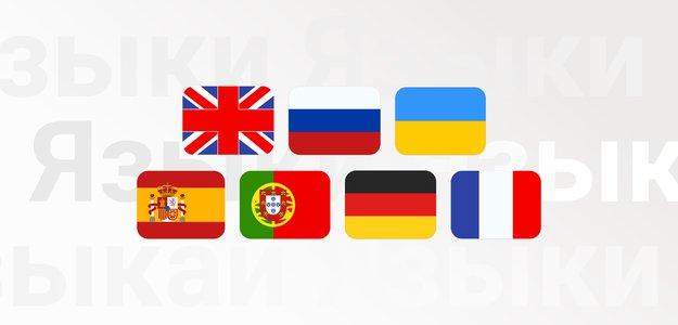 Hashtap теперь поддерживает 7 языков интерфейса