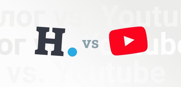 Традиционный блог vs. YouTube