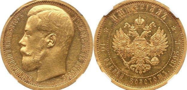 Денежная реформа Витте и закон об обмене кредитных билетов на золотые монеты