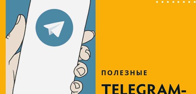 Подборка полезных телеграм-каналов SG.