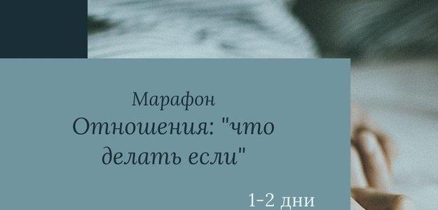 Мезальянс.
