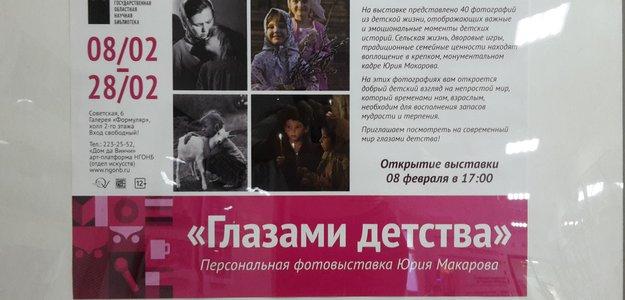 """Фотовыставка Юрия Макарова """"Глазами детства"""""""