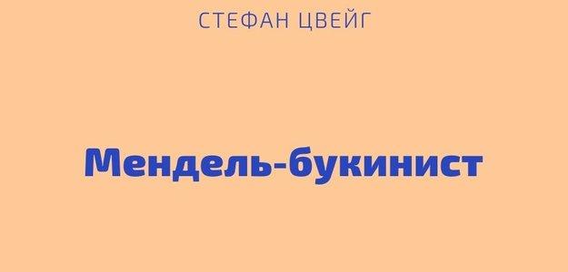 Мендель-букинист. Стефан Цвейг