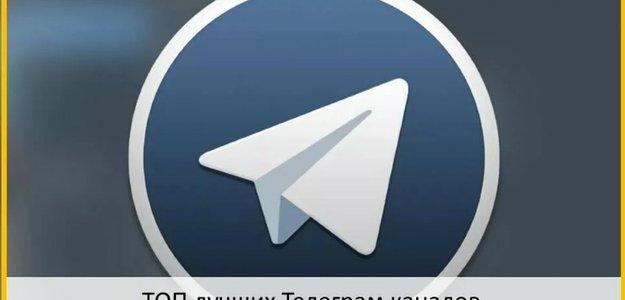 Самые интересные каналы Телеграм: топ-70