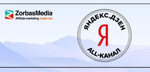 Арбитраж на Яндекс Дзен: оптимизируем работу с платформой в 2021 году