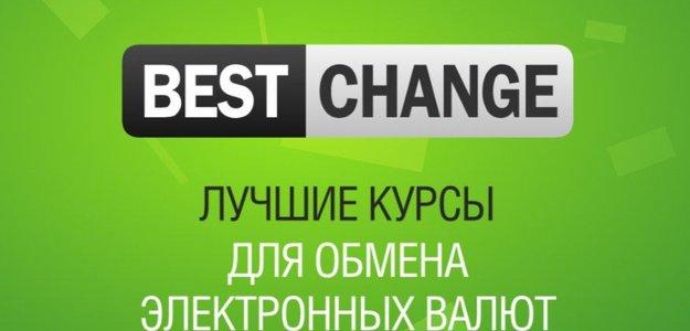 ✅ BestChange - самый надежный валютный обменник