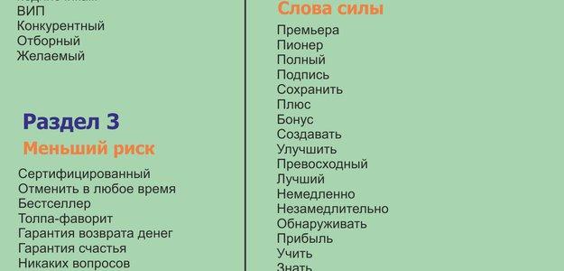 88 слов и фраз, которые можно использовать для конверсии [Инфографика]