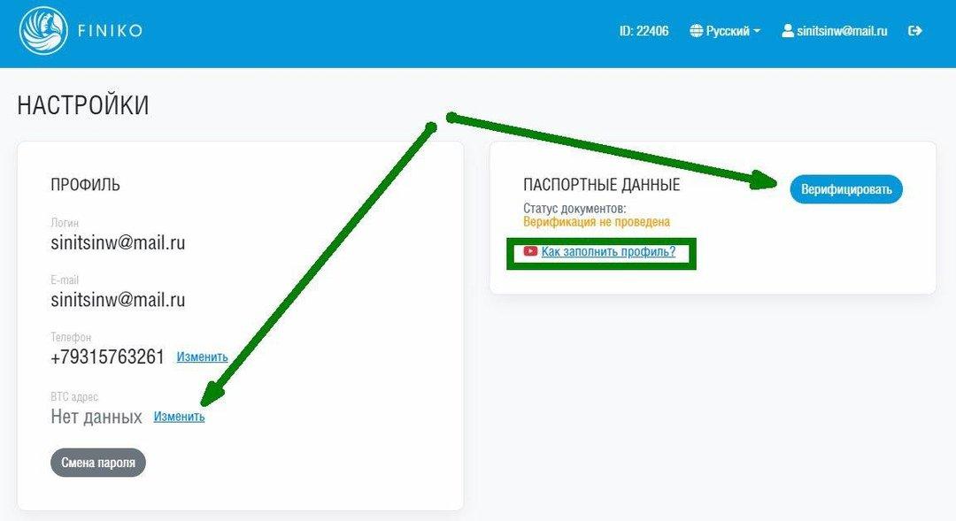 FINIKO - Весь цикл инвестирования от регистрации до дивидендов!