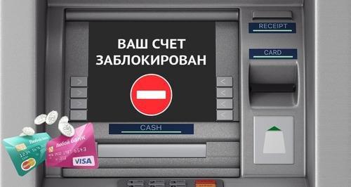 Новые правила: на каких основаниях теперь банк может заблокировать карту