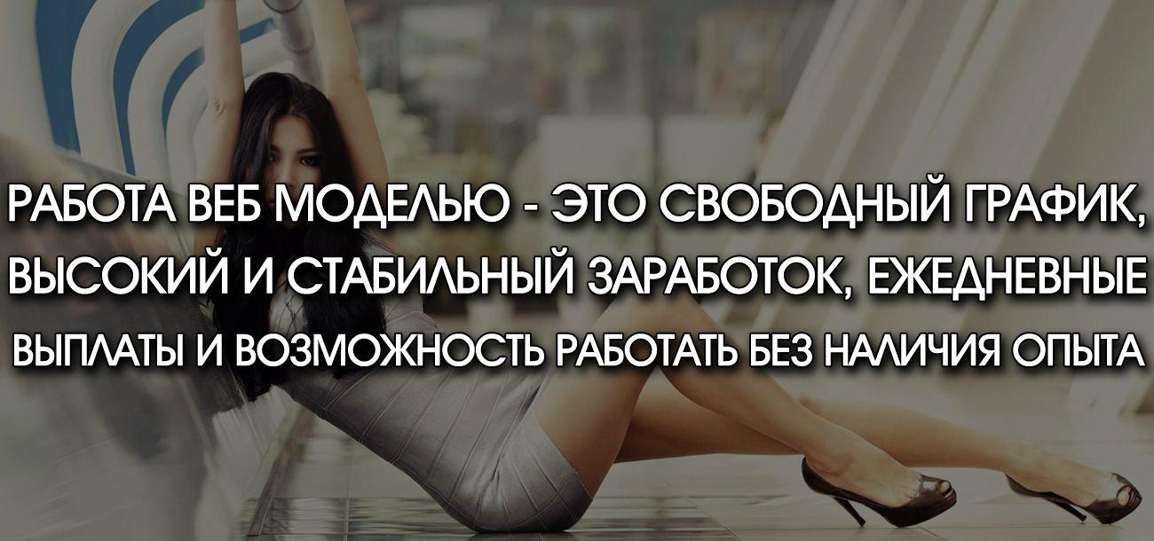 Вебкам девушка модель что это за работа для женщин youtube работа девушки