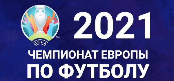 Возможные прогнозы и ставки на игры Чемпионата Евро по футболу 2021